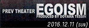 EGOISM バナー