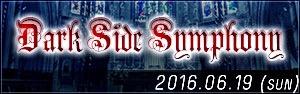 Dark Side Symphonyバナー