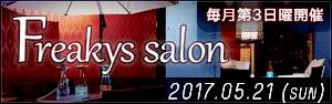 Freakys salon バナー