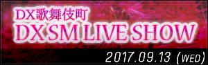 DX SM LIVE告知バナー